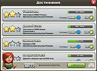 сlash of clans кристаллы за достижения