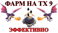 Фарм драконами Clash of Clans