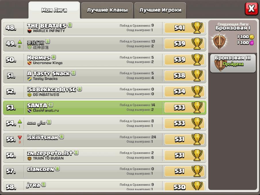 Моя лига clash of clans