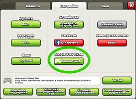 ДВА АККАУНТА CLASH OF CLANS НА ОДНОМ УСТРОЙСТВЕ Android