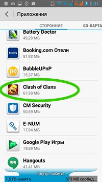 Два аккаунта clash