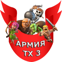 Армия clash of clans ТХ 3
