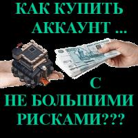 КУПИТЬ АККАУНТ CLASH OF CLANS С МИНИМАЛЬНЫМИ РИСКАМИ