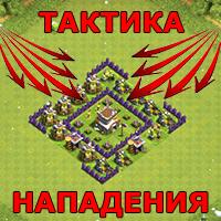 тактика нападения clash of clans