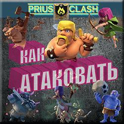 Как атаковать в Clash of Clans