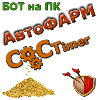 Бот Clash of Clans