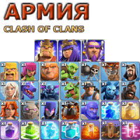 ЛУЧШАЯ  АРМИЯ СLASH OF CLANS - СОСТАВ ВОЙСК.