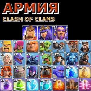 Армия clash of clans