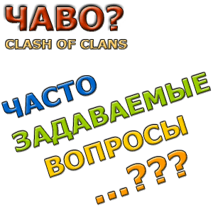 FAQ clash of clans