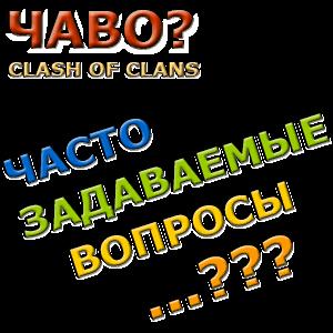 FAQ clash of clans