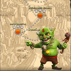 Одиночная игра clash of clans