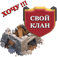 Развить клан clash of clans
