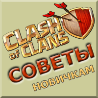 Clash of clans советы новичкам