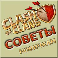 Clash of clans советы новичкам