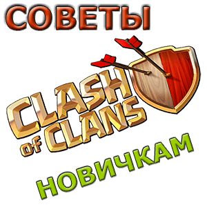 Советы clash of clans