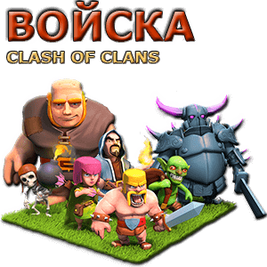 Войска clash of clans
