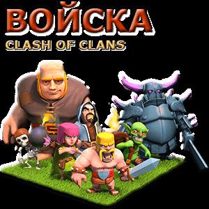Войска clash of clans