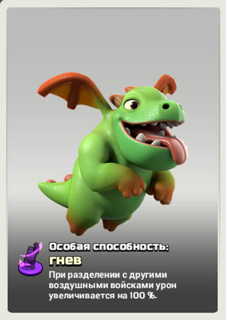 Дракончик clash of clans