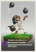 Подрывник clash of clans