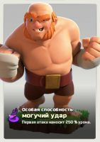 Гигант боксер clash of clans