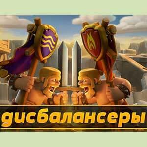 Дисбалансеры Clash of Clans