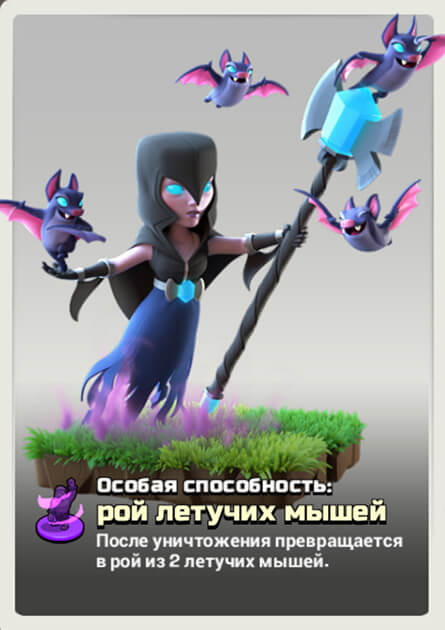 Ночная ведьма clash of clans