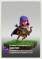 Коварная лучница clash of clans
