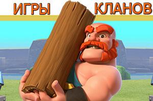 Игры кланов Clash of Clans