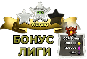Бонус лиги clash of clans